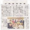 「蘇武さん100歳お祝いに表彰状」~十勝毎日新聞