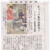 「キャップ集め命救おう」~十勝毎日新聞
