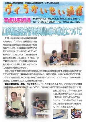 ヴィラかいせい通信2012年8月号
