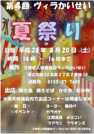 2016 夏祭りポスター完成 A4 - 反映_01