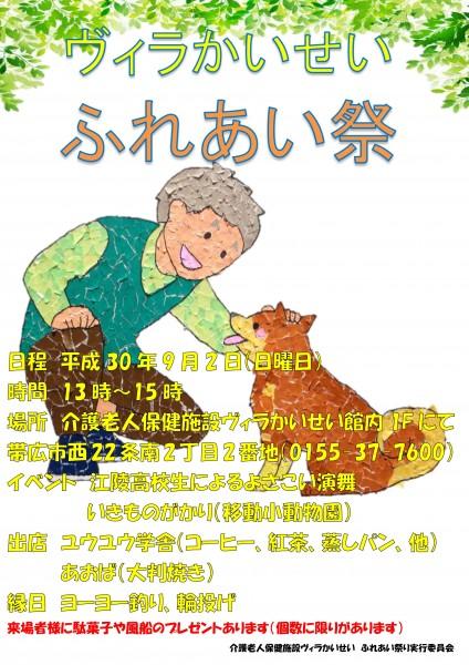 完成版ポスター_01